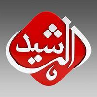 Radio Al Rasheed