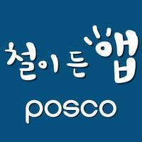 POSCO Technical Guide app