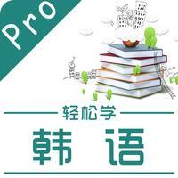 韩语入门-韩国语字母发音韩语学习速成