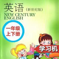小学英语上外新世纪版一年级上下册