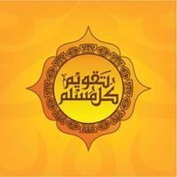تقويم كل مسلم