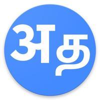 Tamil Hindi Dictionary