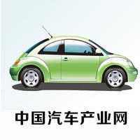 中国汽车产业网