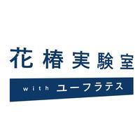 花椿実験室 with ユーフラテス