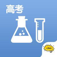 高考化学@酷学习