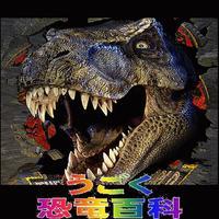 クイズで学ぶ~うごく恐竜百科~