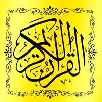 القرآن الكريم وحصن المسلم