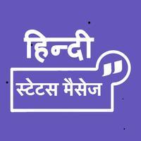 Hindi Status & Quotes 2020