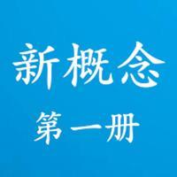新概念英语第一册-新概念学英语入门课程