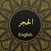Surah Al-Hijr With English Translation