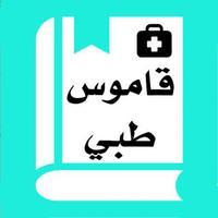 (قاموس طبي و ترجمة إنجليزي عربي (بدون إنترنت