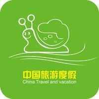 中国旅游度假—中国最大的旅游度假平台