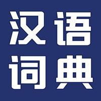 新华汉语词典最新版-可查汉字词组和成语