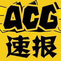 ACG速报-日本配音动漫短视频