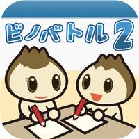 ビノバトル 小学2年-対戦型学習ゲーム-