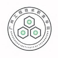 广州工程学院