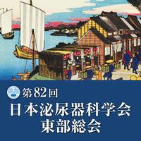 第82回日本泌尿器科学会東部総会