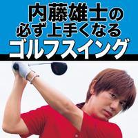 """""""動画付き"""" 内藤 雄士の必ず上手くなるゴルフスイング"""