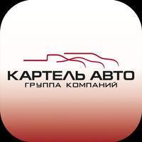 Картель Авто Кемерово