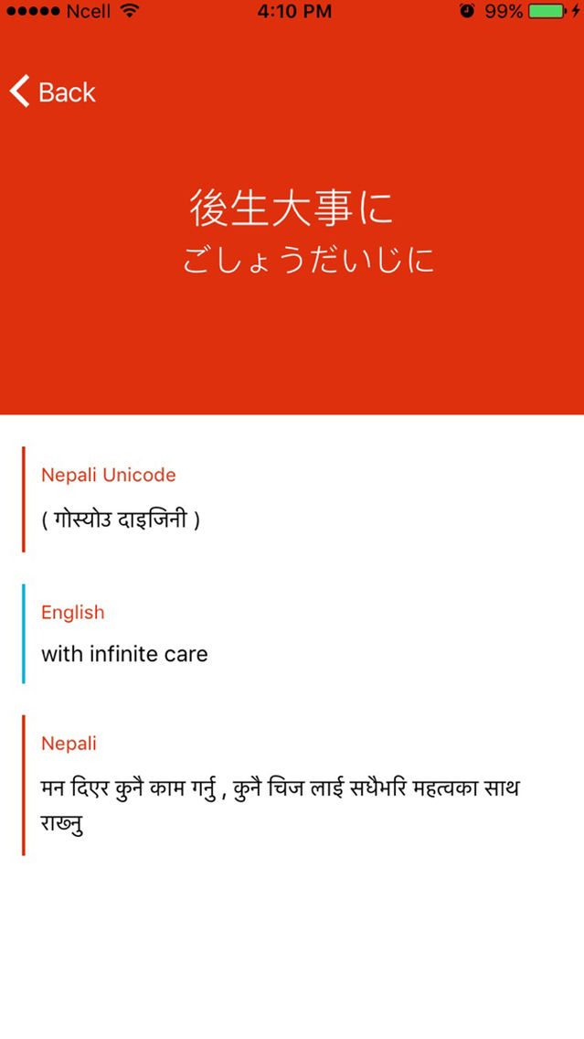 Nepali Jisyo App for iPhone - Free Download Nepali Jisyo for iPhone