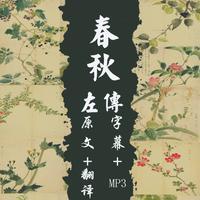 春秋·左传-国学经典-四书五经-免费有声版(字幕+翻译)
