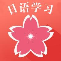 标注日本语教学-学日语和日语单词