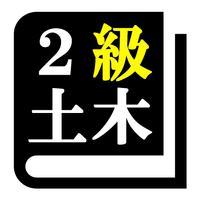 2級土木施工管理技術検定 (土木)「30日合格プログラム」