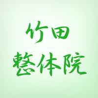 竹田整体院の公式アプリ