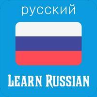 Learn Russian - Phrase & Word