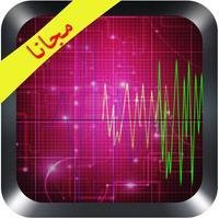 جهاز كشف الكذب المطور - النسخة المجانية