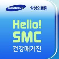 Hello! SMC