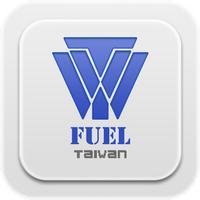 加油優惠,台灣