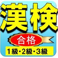 漢検1級・漢検2級・漢検3級の日本漢字能力検定ー就活にも活用