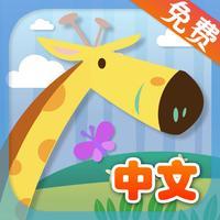 宝宝学小动物与日常用品免费版