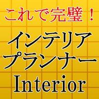 インテリアプランナー~インテリアコーディネート・部屋作り~