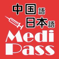 Medi Pass Chinese・English・Japanese medical dictionary for iPhone