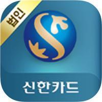 신한카드 - Smart 신한(법인)