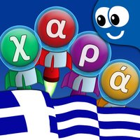 Greek Phonics - Οι Πρώτες μου Λέξεις στα Ελληνικά