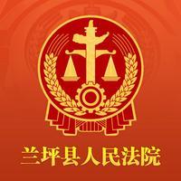 兰坪县人民法院