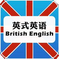 英式英语听力口语训练HD版