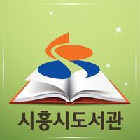 시흥시립도서관
