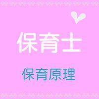 保育士試験【保育原理】練習問題