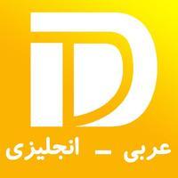English <> Arabic Dictionary