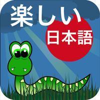 楽しい日本語