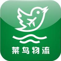 物流网-菜鸟物流信息咨询公司旗下软件