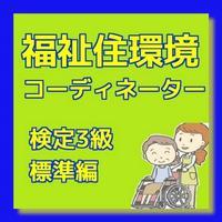 クイズ for 福祉住環境コーディネーター検定3級 標準編