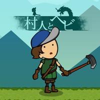 スタイリッシュ村人アクションRPG - 村人とヘビ