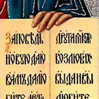 Библия: Синодальный перевод