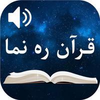 قرآن ره نما