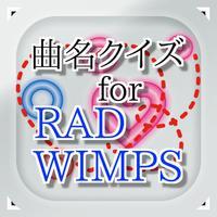 曲名for RADWIMPS ~穴埋めクイズ~